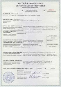 sertificat_1
