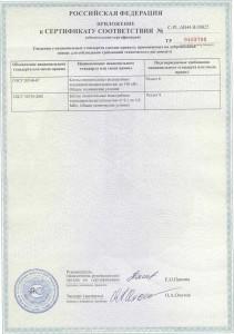 sertificat_3