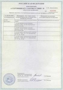 sertificat_5